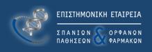 Επιστημονική Εταιρεία Σπανίων Παθήσεων και Ορφανών Φαρμάκων